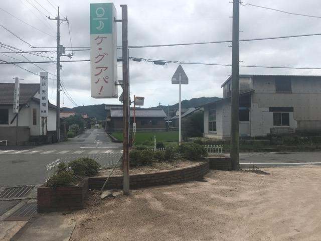 【みらスタ】ケ・グアパ駐車場