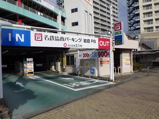 【aQmo対応】岩倉