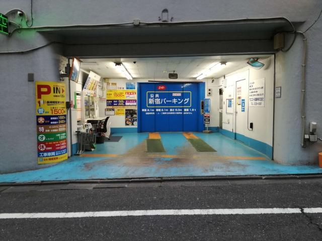 公共新宿パーキング【8:00~20:00】