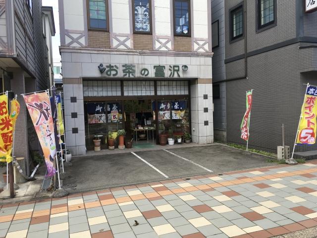 お茶の富沢駐車場